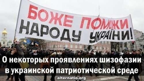 Зомбирование на Украине. О некоторых проявлениях шизофазии в майдаунной среде