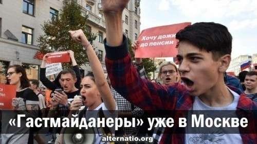 Гастмайданеры из Украины уже делятся опытом на митингах в Москве