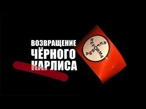 Как в Латвии уничтожают русский язык. Документальный фильм «Возвращение Черного Карлиса»
