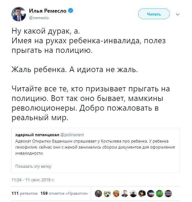 Позорные провокаторы Навального на митинге 9 сентября – «они же дети»