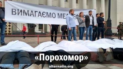 Еврейская хунта устроила на Украине настоящий «Порохомор»