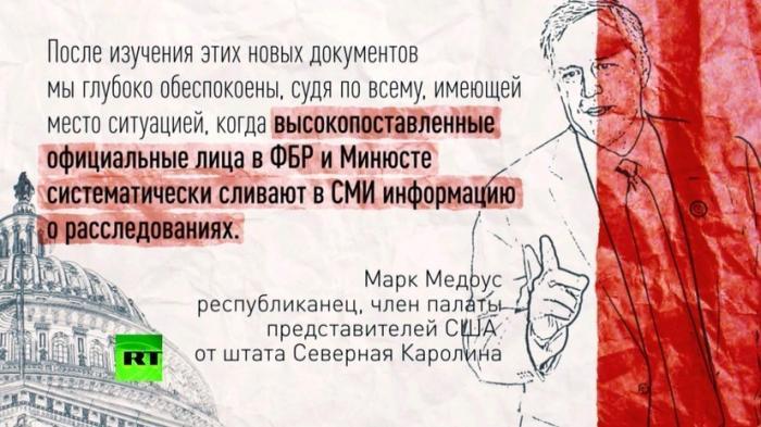 Конгрессмен США: ФБР и Минюст намеренно сливали информацию о Трампе в СМИ
