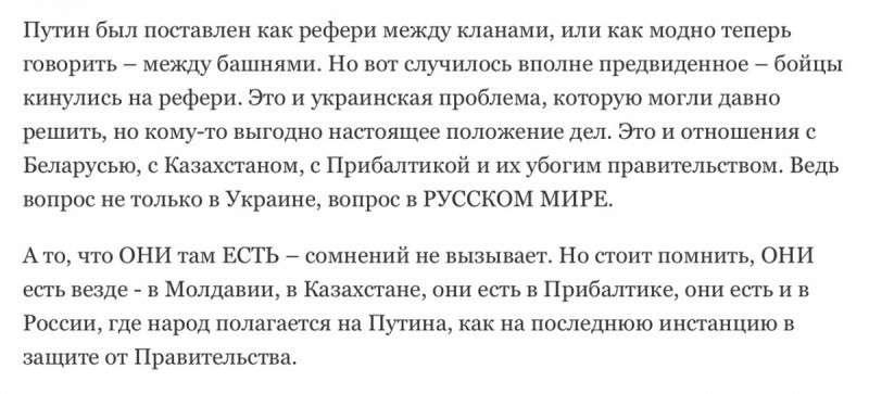 Если в России будет майдан, то сделают его украинцы