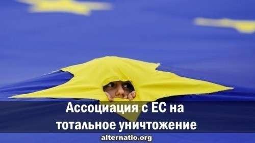 Ассоциация с ЕС на тотальное уничтожение