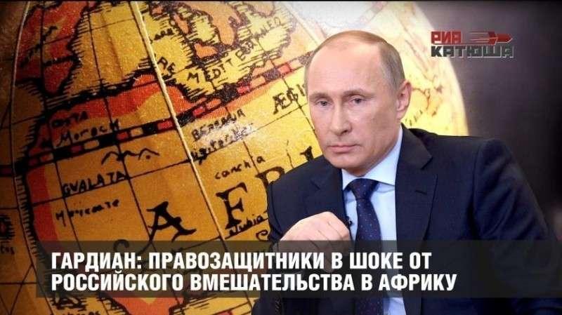 Западные «правозащитники» в шоке от российского «вмешательства» в Африку
