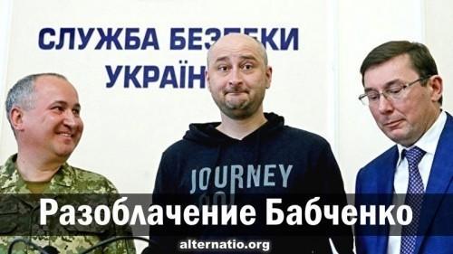 Разоблачение «сливного бачка» Бабченко и СБУ