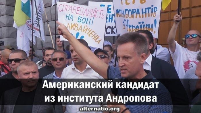 Выборы Президента Украины. Кандидат ЦРУ из института Андропова