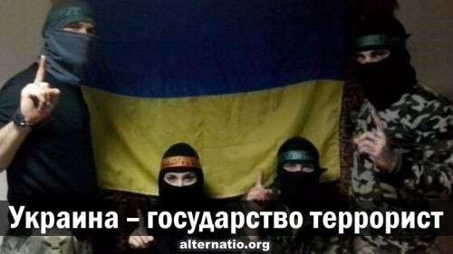 Украина – государство террорист