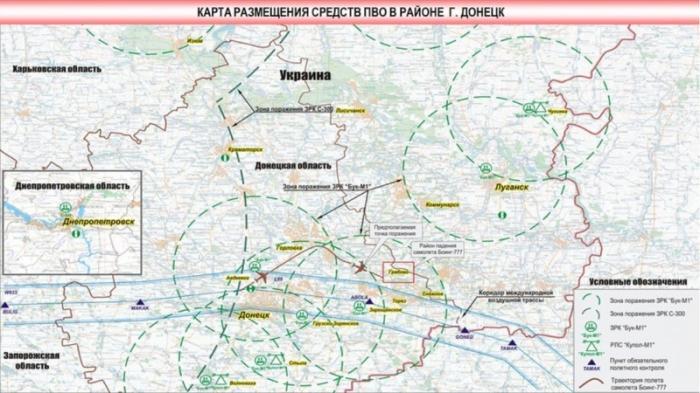 Минобороны России анонсировал брифинг по сбитому малайзийскому Боингу 777 рейс MH17