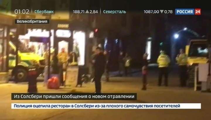 В ресторане в Солсбери пострадали русские