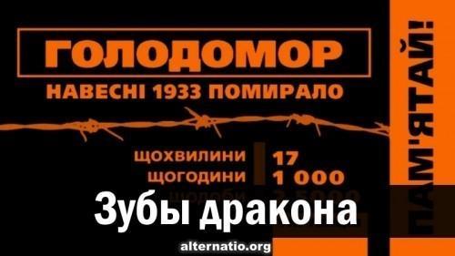 Голодомор насчитал предатель Сосновский