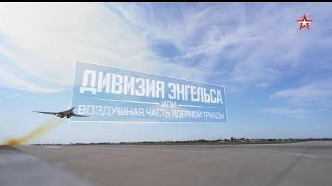 Воздушная часть ядерной триады России – дивизия Энгельса
