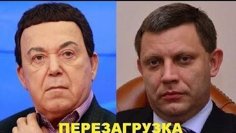 Кобзон потянул за собой Захарченко. Видео альманах Эдуарда Ходоса от 15.09.18