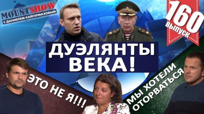 Золотов против Навального, интервью Боширова и Петрова и позорные выборы в Приморье
