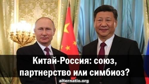 Китай Россия: союз, партнерство или симбиоз?