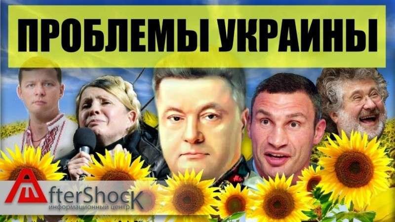 Проблемы украинской экономики в цифрах