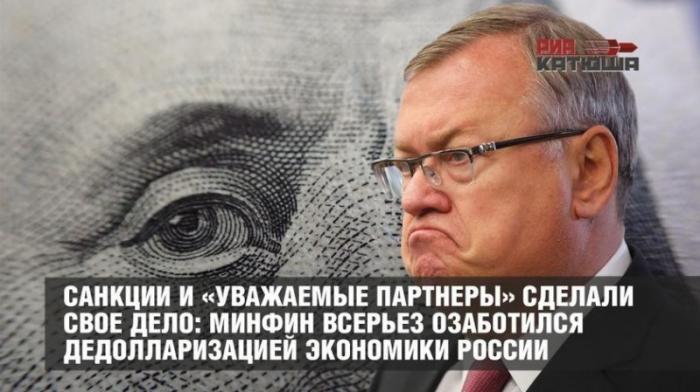США и санкции против России сделали свое дело: Минфин всерьез думает отказаться от доллара