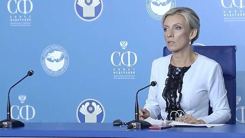 Мария Захарова провела еженедельный брифинг МИД России 20.09.2018