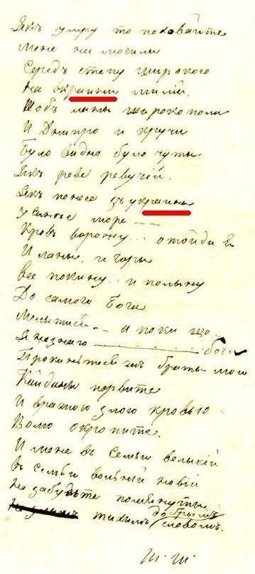 Тарас Григорьевич Шевченко – русский художник и поэт