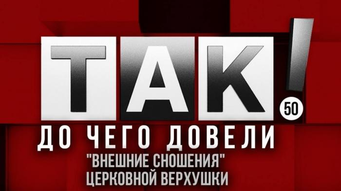 РПЦ – пятая колонна на службе западных паразитов русофобов