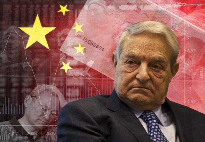 Джордж Сорос пытается поссорить Европу и Китай