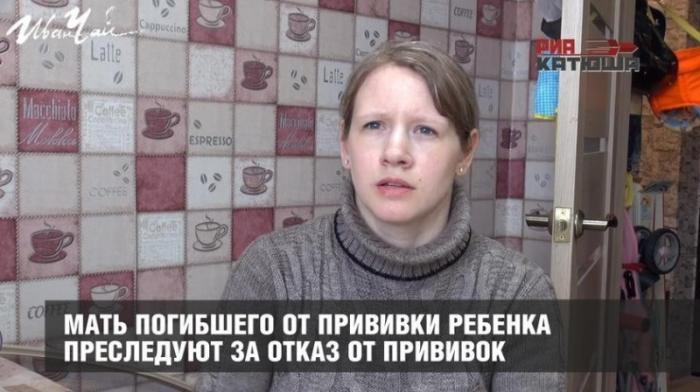 В Калуге мать погибшего от прививки ребёнка преследуют за отказ от прививок