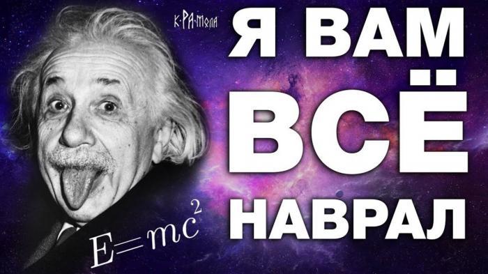 Теория относительности Альберта Эйнштейна – большой обман еврейского мошенника