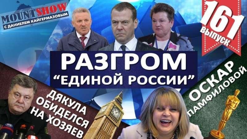 Разгром «Единой России». Шумерский «Крым» и российский танкер