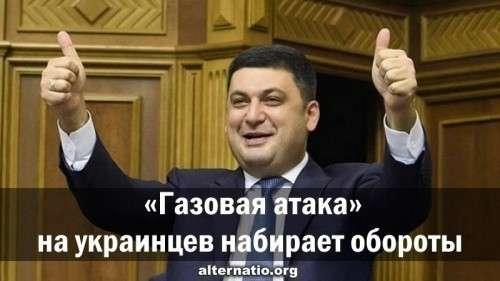 «Газовая война против хунты Украины набирает обороты