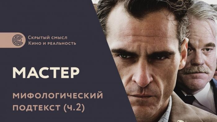 Фильм «Мастер» (2012): скрытый смысл, мифологический подтекст