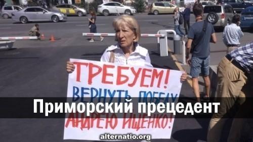 Приморский прецедент: Россия активно готовится к краху финансовой системы