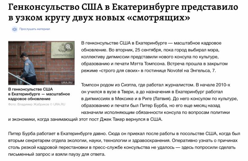 Консульство США в Екатеринбурге проснулось. Из Латвии прибыл новый куратор пятой колонны