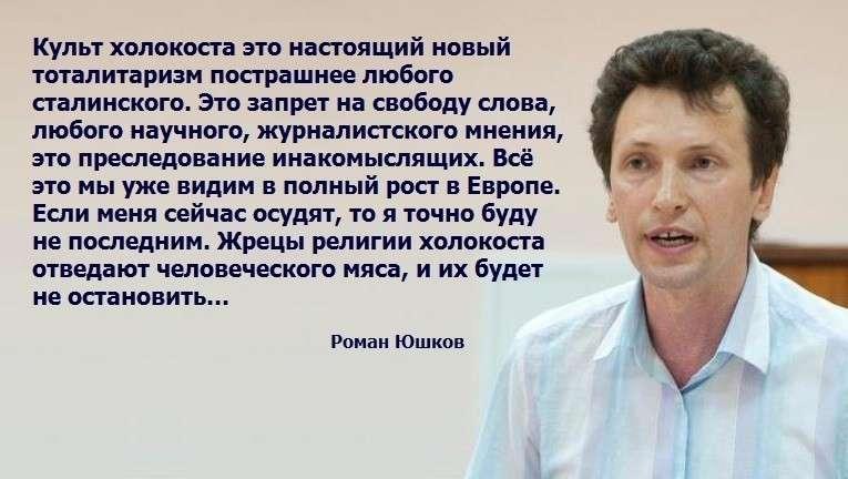 В деле Романа Юшкова прокуратура требует отменить оправдательный вердикт присяжных