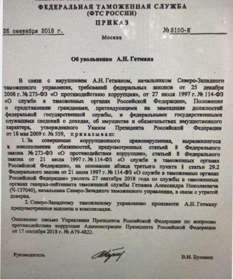 Уволен за утрату доверия легендарный таможенник генерал-лейтенант Александр Гетман