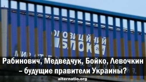 Рабинович, Медведчук, Бойко, Левочкин – новый состав еврейской хунты Украины?