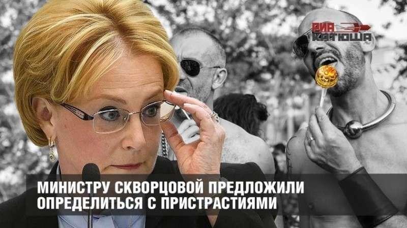Веронике Скворцовой предложили определиться: она на стороне нормальных, или извращенцев