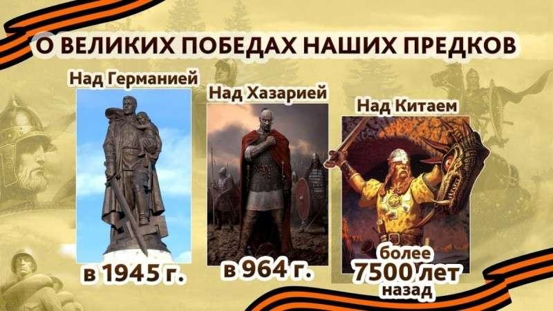 Ведическая Русь – Россия. О Великих победах наших Предков