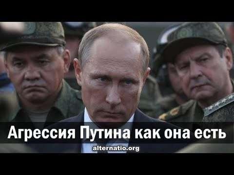 Агрессия Путина против Украины как она есть