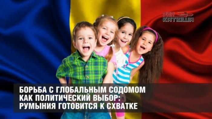 Румыния готовится к схватке с глобальным Содомом