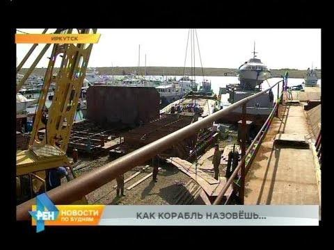 В Иркутске строят корабль для сбора сточных и нефтесодержащих вод на Байкале