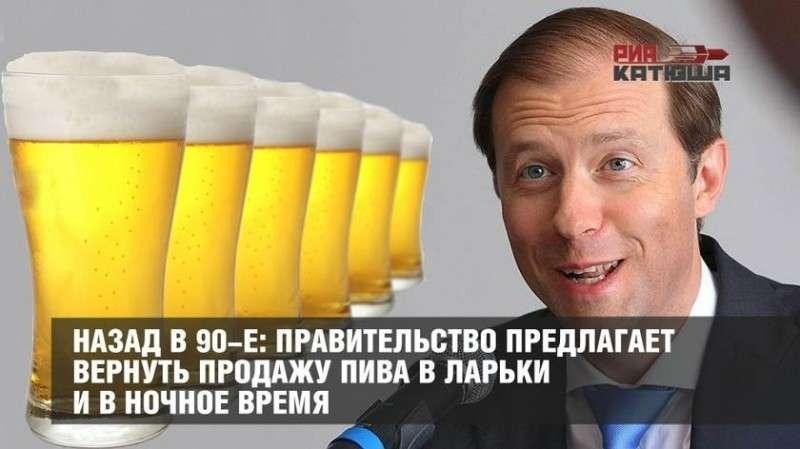 Алкогольное лобби в правительстве предлагает вернуть Россию назад в 90-е