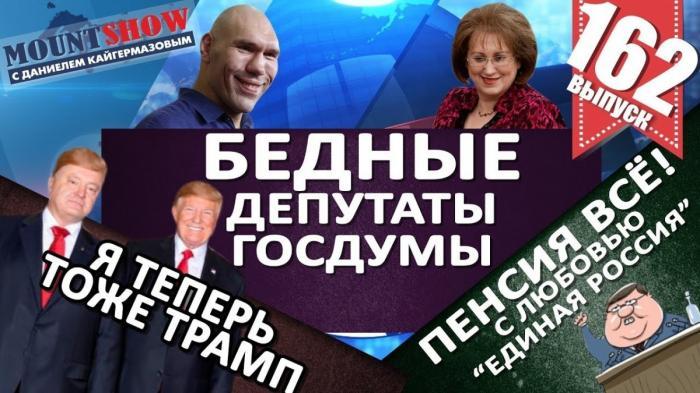 Бедные депутаты Госдумы. Валуев поговорил с пенсионеркой о Шукшине