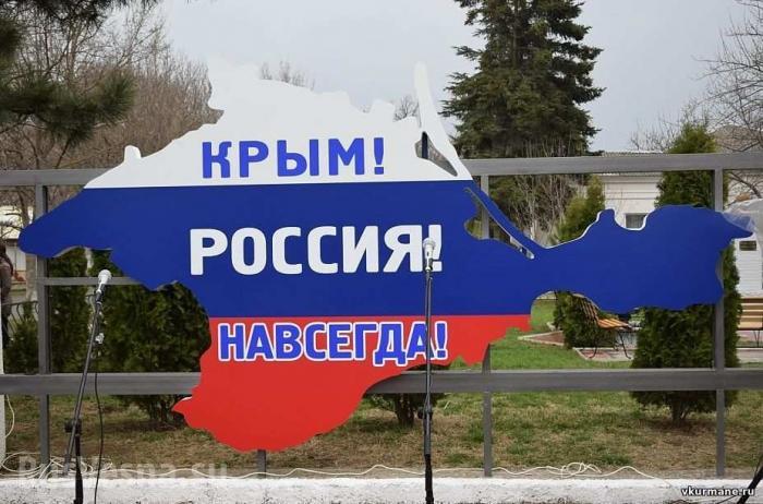 Норвегия: Крым законной частью России, признаём