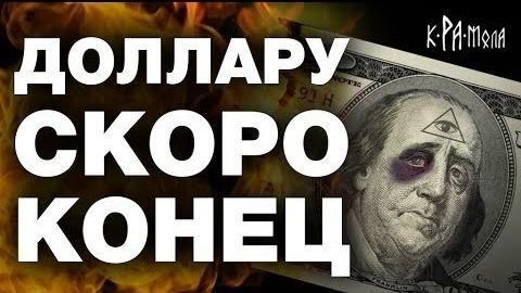 Гегемонии США – конец. Все отказываются от доллара. Скоро мир кардинально изменится