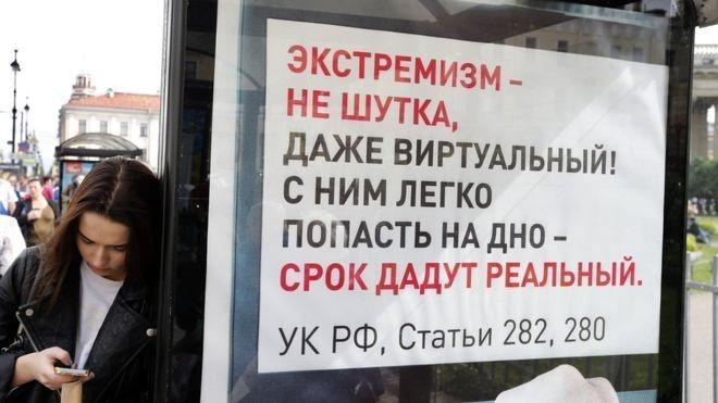 Что стоит за декриминализацией 282 статьи УК РФ