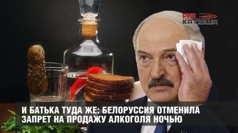 И батька туда же: Белоруссия отменила запрет на продажу алкоголя ночью