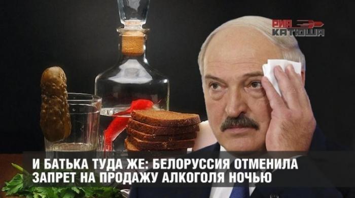 В Белоруссии алкогольное лобби продавило отмену запрета на продажу алкоголя ночью