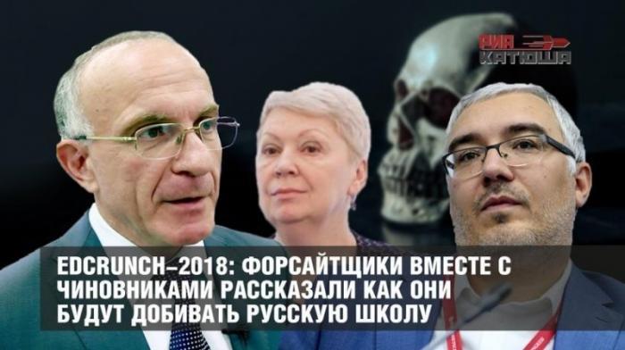 Чиновники компрадоры на EdCrunch-2018 рассказали, как будут добивать русскую школу