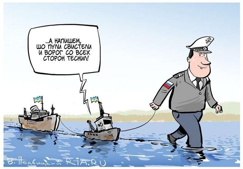 НаУкраине заявили оготовности сбоями прорваться через Керченский пролив (ФОТО)