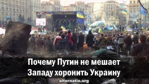 Почему Владимир Путин не мешает Западу утилизировать Украину